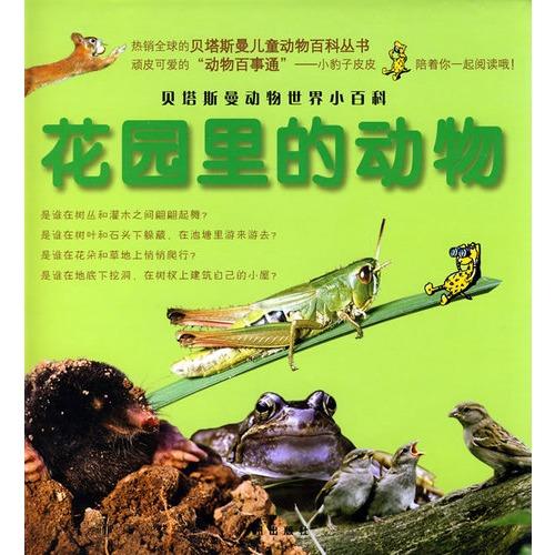 贝塔斯曼动物世界小百科:花园里的动物