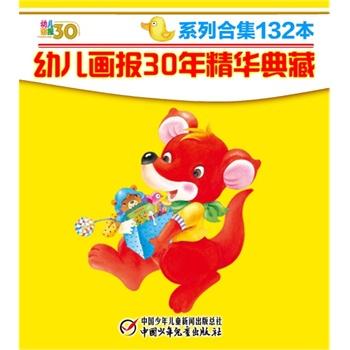 幼儿画报图书音像,免费幼儿画报图书音像阅读网,在线阅读,读后感