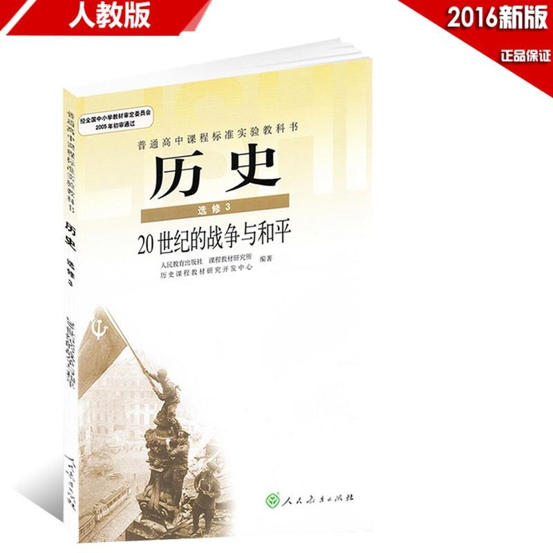 【普通高中地理选修三历史教案版人教教科书教材中新高课本图片