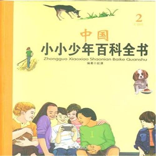 中国小小少年百科全书-2-c-d卷9787516805855(赵谦)