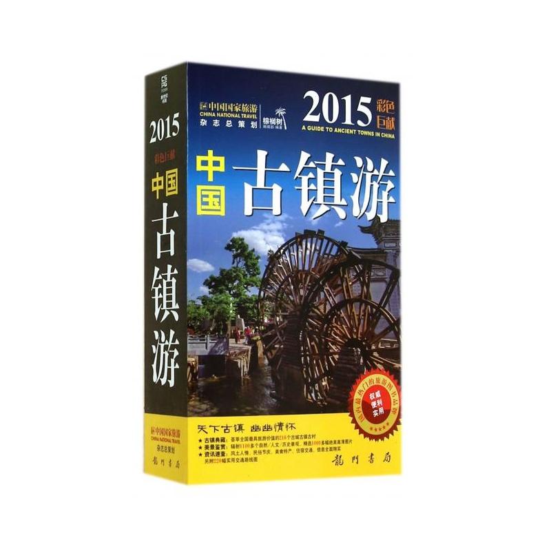 【中国古镇游图片】高清图 外观图