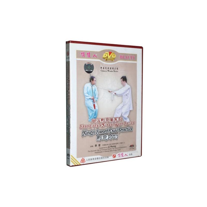 【武术形意DVD光盘尚派形意拳系列教学对剑唱歌黄河保卫教案图片