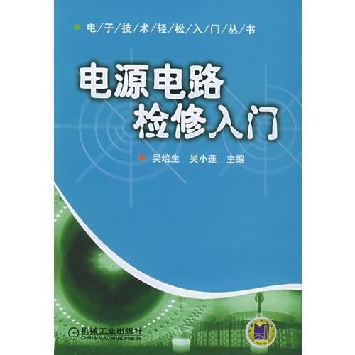 稳定电源电路设计手册/电源系列丛书