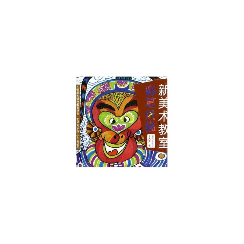 《新美术教室(彩笔线描美术培训班少年宫适用)/儿童