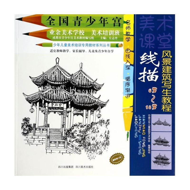 线描风景建筑写生教程(修订版6岁-18岁)/少年儿童美术