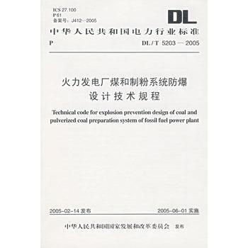 dl/t5203-2005火力发电厂煤和制粉系统防爆设计技术规程
