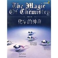 《化学的神奇》封面