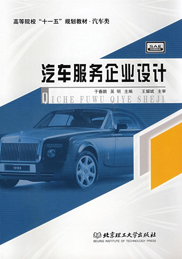 """汽车服务企业设计(高等院校""""十一五""""规划教材.汽车类)"""