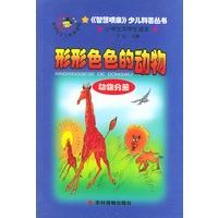 《形形色色的动物・动物分册・》封面