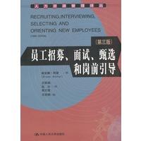 《员工招募、面试、甄选和岗前引导(第三版)》封面