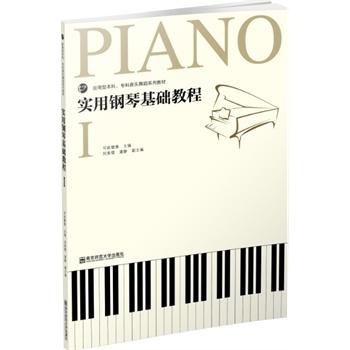 实用钢琴基础教程1图片