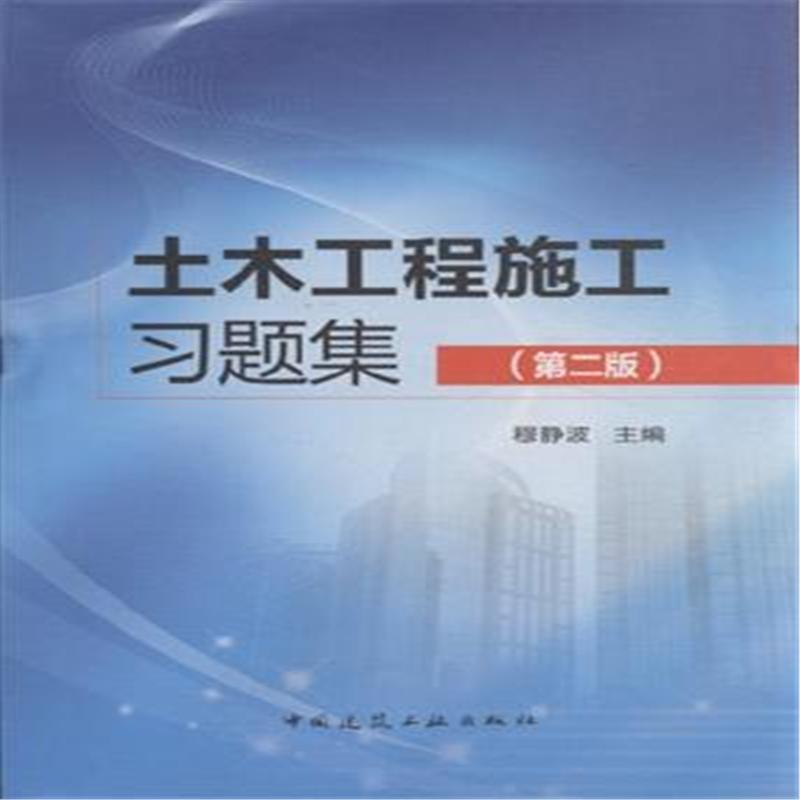 《土木工程施工习题集-(第二版)711216514(穆静波)》