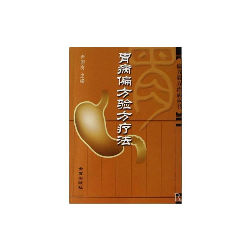 【胃病偏方验方疗法\/偏方验方治病丛书 正版 尹