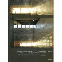 《如诗的凝视:光在建筑中的安居》封面