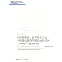社会互构论:世界眼光下的中国特