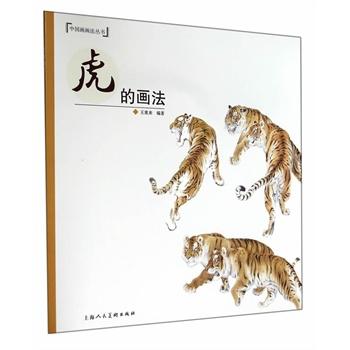 《虎的画法---中国画画法丛书》