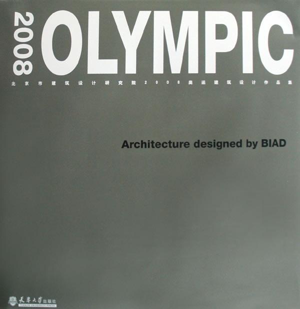 北京市建筑设计院2008奥运建筑设计作品集