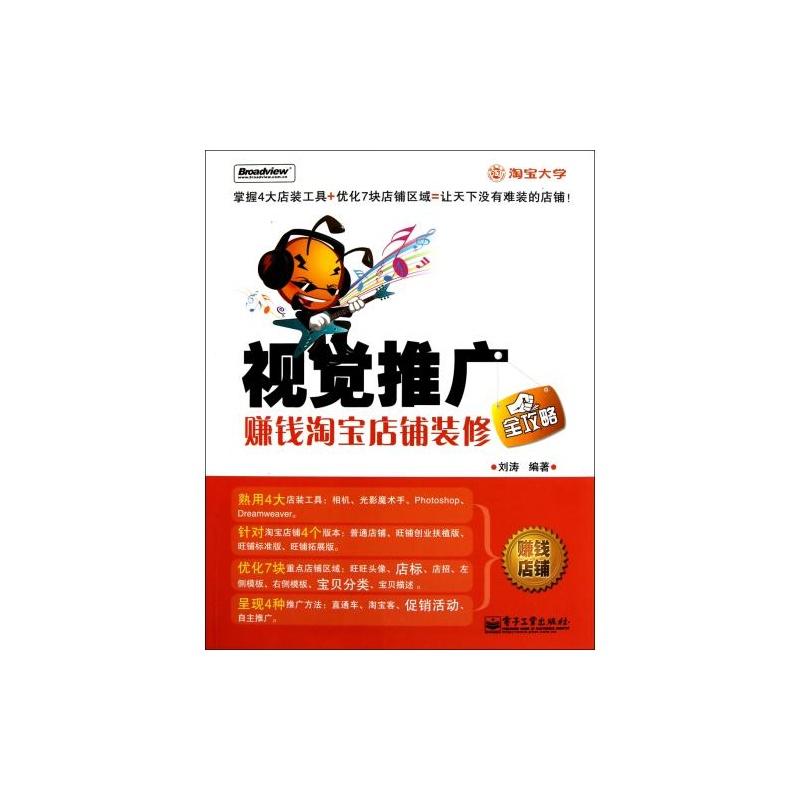 【视觉v视觉(赚钱淘宝攻略装修全攻略)刘涛绝石家庄张北自驾游店铺