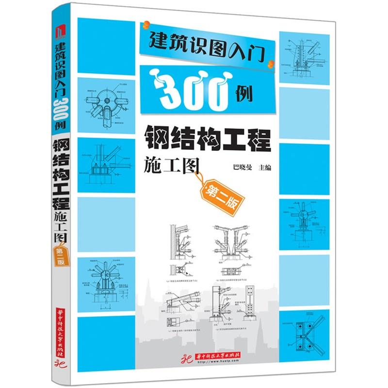 《入门识图建筑300例:钢结构工程施工图(第2版iphone6高清主板图纸图片