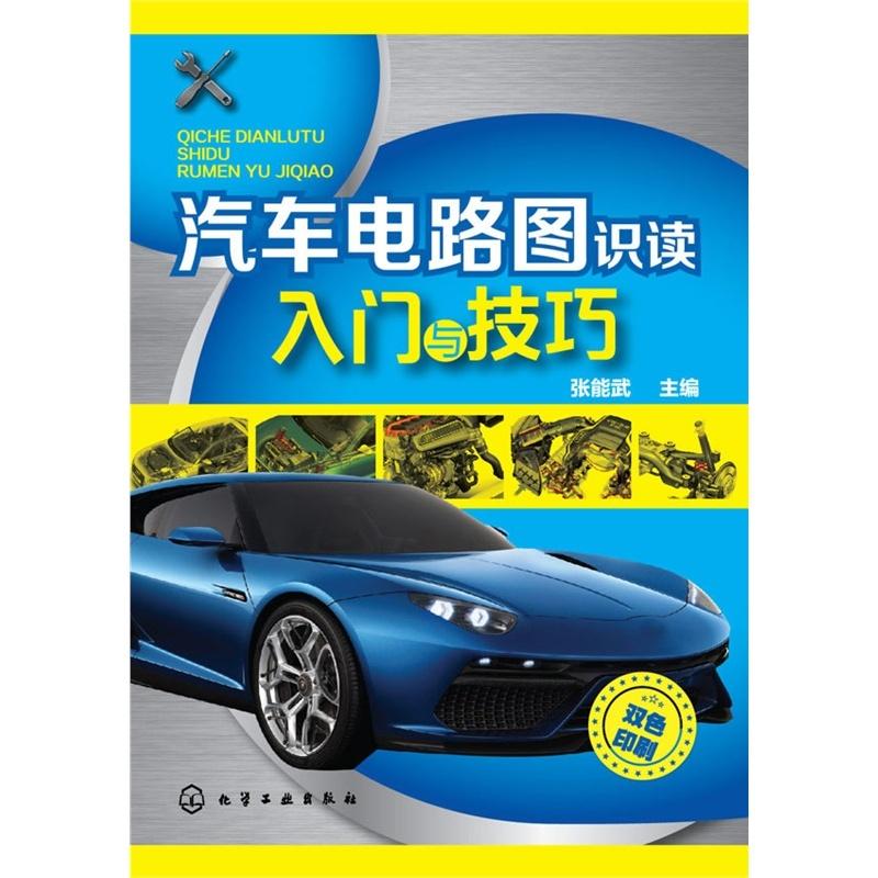 《汽车电路图识读入门与技巧9787122227577(张能武)