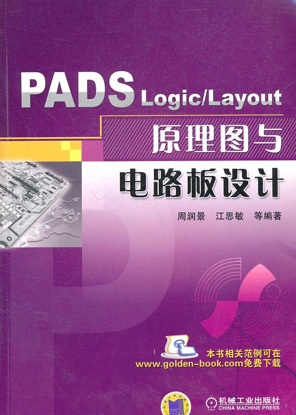 京东商城图书 protel 99se原理图与印刷电路板电磁兼容设计 京东商城