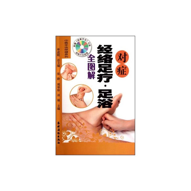 对症经络足疗足浴全图解(附光盘)/中医手法保健系列