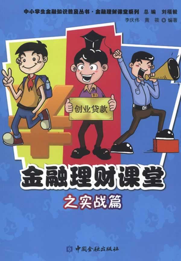 金融理财课堂之实战篇李庆伟,黄筱-图书杂志-
