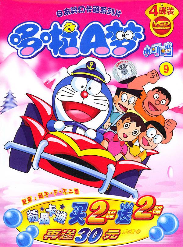 日本科幻卡通系列片 哆啦A梦小叮当 9 买2碟送2碟 再送30元充值卡 4