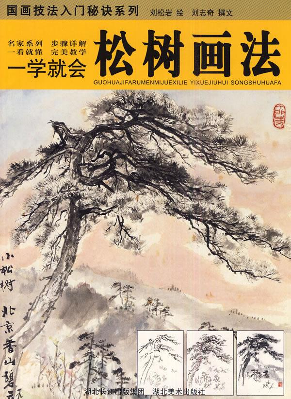 一学就会:松树画法——国画技法入门秘诀系列