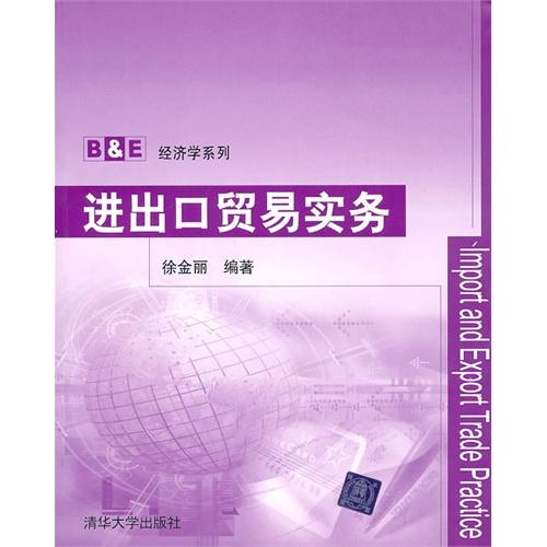进出口贸易实务(B&E经济学系列