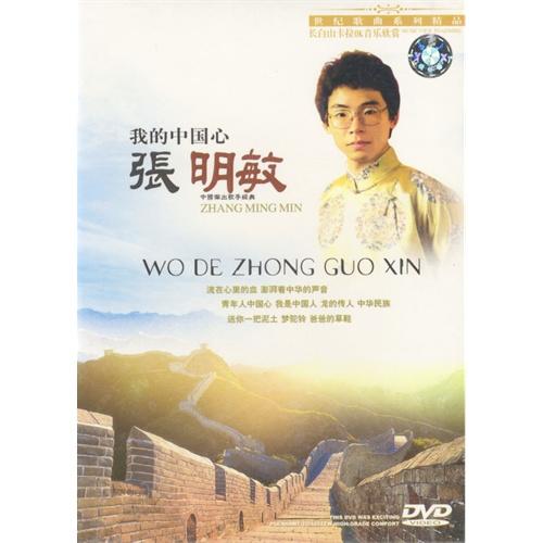 我的中国心吉他谱 张明敏 我的中国心 我的中国心歌谱
