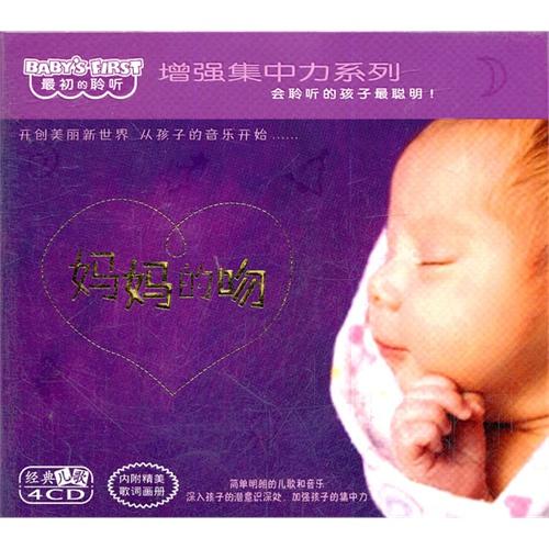 增强集中力系列--妈妈的吻(4cd)(内附精美歌词画册)