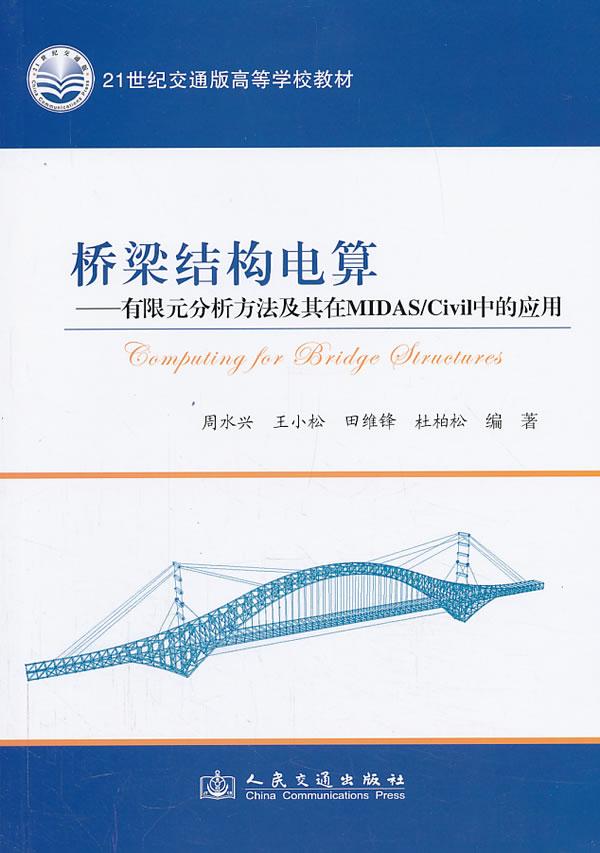 桥梁结构电算——有限元分析方法及其在midas/civil