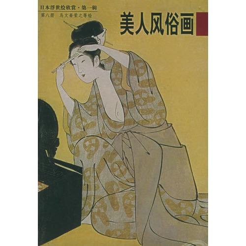 日本浮世绘欣赏 第一辑 美人风俗画8