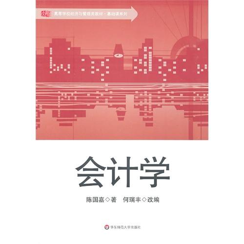 《会计学》封面