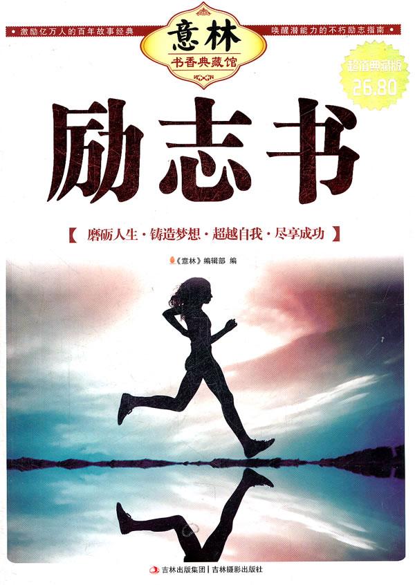 意林书香典藏馆--励志书