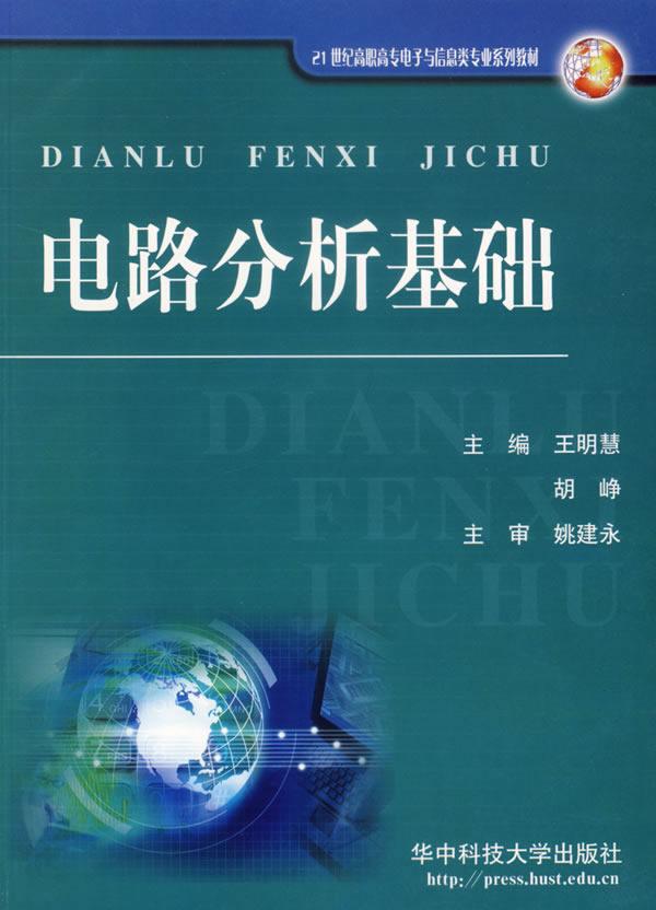 《电路分析基础》图书和该书的图片及编著:出版发行