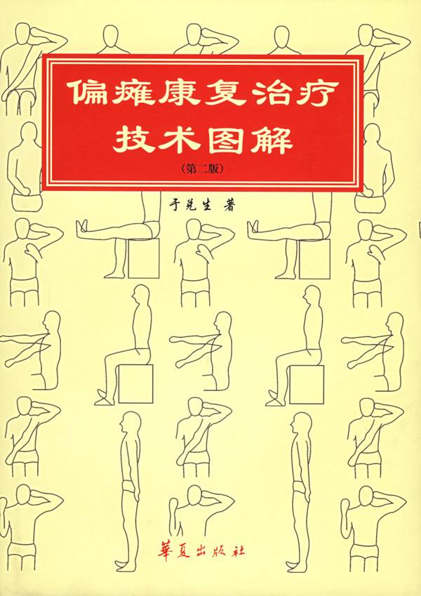 实用偏瘫康复训练技术图解(第2版)