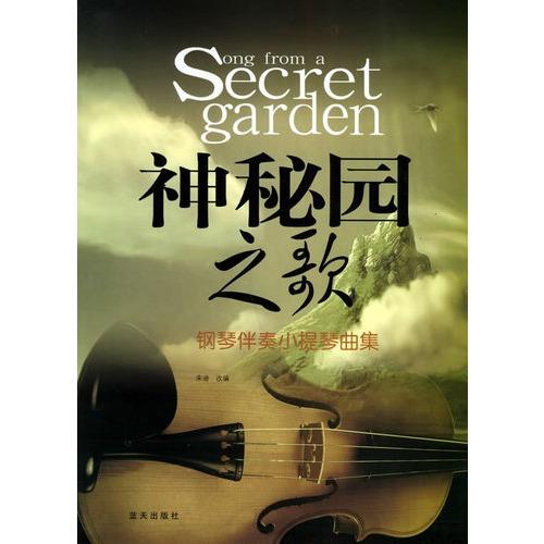 神秘园之歌:钢琴伴奏小提琴曲集