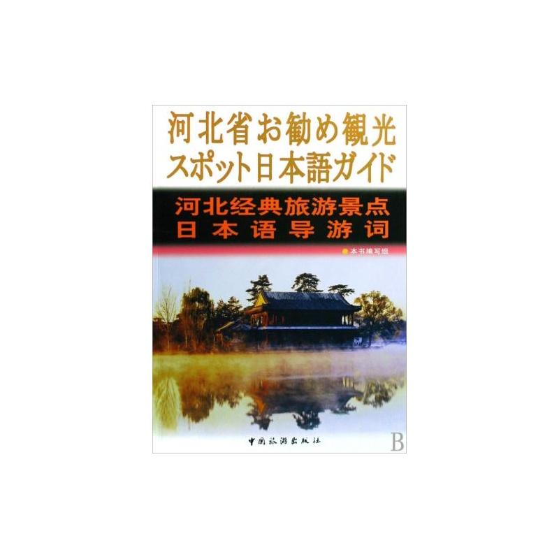 【河北经典旅游景点日本语导游词 刘启亮\/\/赵非