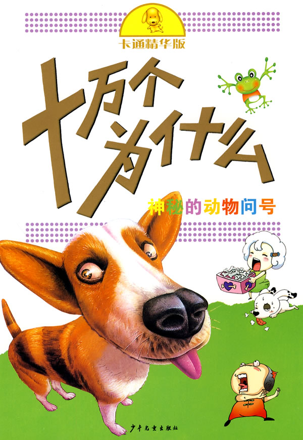 神秘的动物问号(卡通精华版十万个为什么)