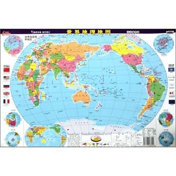 世界地理地图(1:88000000)/地理桌面速查速记 王俊友