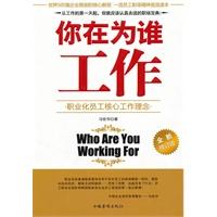 《你在为谁工作》封面