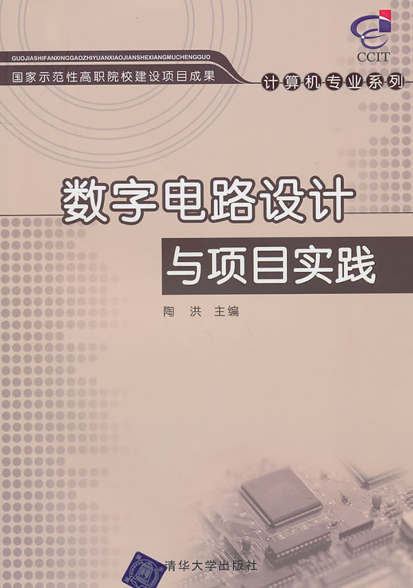 数字电路设计与项目实践(国家示范性高职院校建设项目