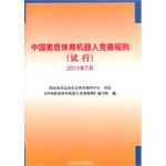 中国素质体育机器人竞赛规则(试行)2011年7月