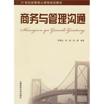 21世纪经济、管理类课程教_微观经济学 21世纪经济管理类教材