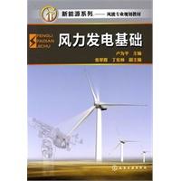 风力发电基础(卢为平)