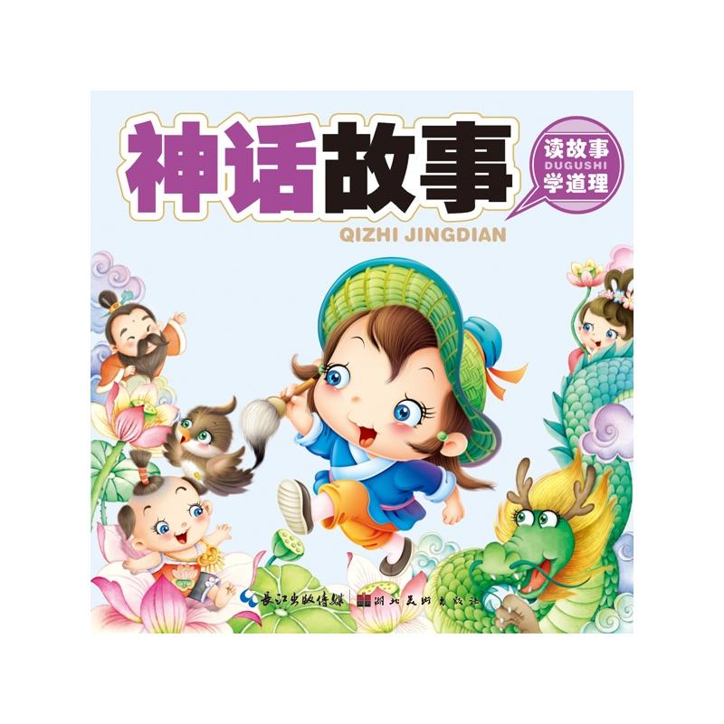 80 美绘本聪明宝宝都在学·成语故事 19.90 169.