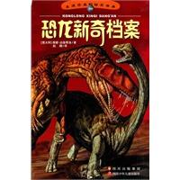 恐龙新奇档案