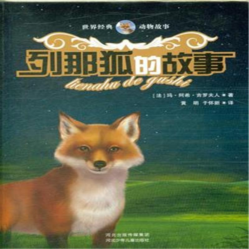 列娜狐的故事-世界经典动物故事753767502(吉罗夫人)